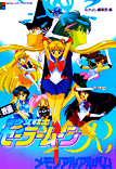 Nakayoshi's Sailor Moon R The Movie Memorial Album