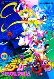 Nakayoshi's Sailor Moon SuperS The Movie Memorial Album