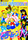 Nakayoshi's Anime Album Pretty Soldier Sailor Moon R