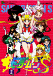 Nakayoshi's Anime Album Pretty Soldier Sailor Moon S Volume 2