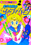 Kodansha TV Picture Books – Volume 6 – Sailor Jupiter Toujou!