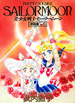 Sailor Moon Original Picture Collection Vol. II