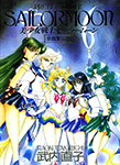 Sailor Moon Original Picture Collection Vol. III