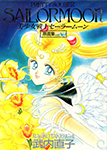 Sailor Moon Original Picture Collection Vol. V