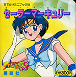 Odekake Mini Book 18 - Sailor Moon S Sailor Mercury