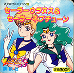 Odekake Mini Book 22 - Sailor Moon S Sailor Uranus and Neptune