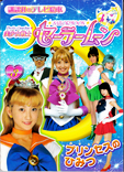 Pretty Guardian Sailor Moon Kodansha TV Picture Book Volume 3