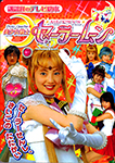 Pretty Guardian Sailor Moon Kodansha TV Picture Book Volume 5