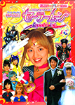 Pretty Guardian Sailor Moon Kodansha TV Picture Book Special Act