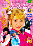 Pretty Guardian Sailor Moon Shogakukan TV Picture Book Volume 1