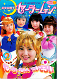 Pretty Guardian Sailor Moon Shogakukan TV Picture Book Volume 2