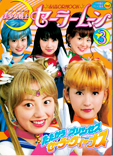 Pretty Guardian Sailor Moon Shogakukan TV Picture Book Volume 3