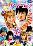 Pretty Guardian Sailor Moon Shogakukan TV Picture Book Volume 6