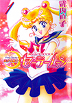 Sailor Moon Chinese Shinsoubon Volume 1