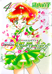 Sailor Moon Chinese Shinsoubon Volume 4