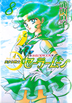 Sailor Moon Chinese Shinsoubon Volume 8