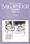 Sailor Moon Original Picture Collection Volume 3 (Chinese)
