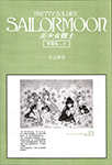 Sailor Moon Original Picture Collection Volume 4 (Chinese)