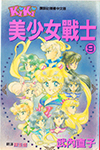 Sailor Moon Volume 9 Taiwanese Edition