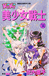 Sailor Moon Volume 14 Chinese Edition