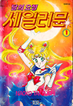 Sailor Moon Korean Tankoubon Volume 01