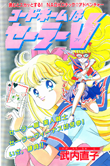 Codename Sailor V by Naoko Takeuchi in RunRun August 1991