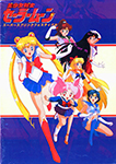 1994 Pretty Soldier Sailor Moon Super Spring Festival