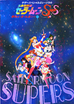 1995 Summer Special Musical Pretty Soldier Sailor Moon SuperS Yume Senshi Ai Eien Ni