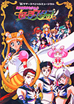 1996 Summer Special Musical Pretty Soldier Sailor Moon Sailor Stars
