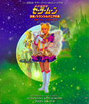 2000 Summer Special Musical Pretty Soldier Sailor Moon Kessen Transylvania No Mori