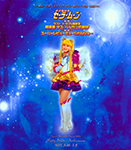 2001 Spring Special Musical Pretty Soldier Sailor Moon Last Dracul Death Vulcan Super Review Musical Show