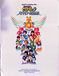 2003 Summer Special Musical Pretty Soldier Sailor Moon Starlights Ryuusei Densetsu