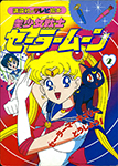 Sailor Moon Picture Book Volume 2
