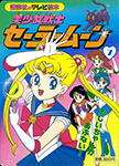 Sailor Moon Picture Book - Volume 7