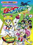 Sailor Stars Picture Book - Volume 46