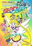 Sailor Stars Picture Book - Volume 51