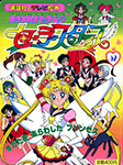 Sailor Stars Picture Book - Volume 52