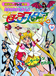 Sailor Stars Picture Book - Volume 54