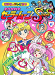 Sailor Moon SuperS Picture Book Volume 40