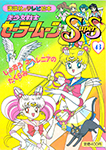 Sailor Moon SuperS Picture Book Volume 43