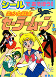 Sailor Moon Sticker Book
