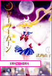 "Sailor Moon Manga Japanese ""Kanzenban"" Edition"