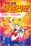 Korean Tankoubon
