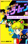 Sailor Moon Animanga Books by Nakayoshi