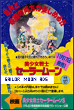Sailor Moon Advertisements