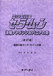 Sailor Moon Muscial Scripts