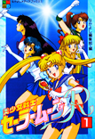 Sailor Moon R Volume 1