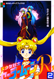 Sailor Moon R Volume 2