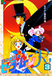 Sailor Moon R Volume 3
