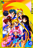 Sailor Moon R Volume 4